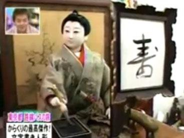 Nhật Bản và những robot bằng gỗ